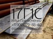 Лист 17Г1С 8мм - 50мм ГОСТ 19281