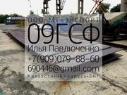 Лист 09ГСФ 8мм - 50мм